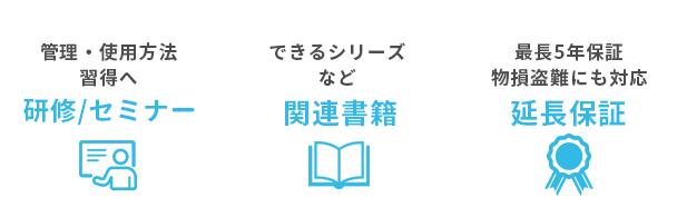 研修/セミナー・関連書籍・延長保証