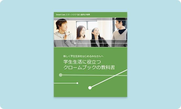 学生生活に役立つクロームブックの教科書