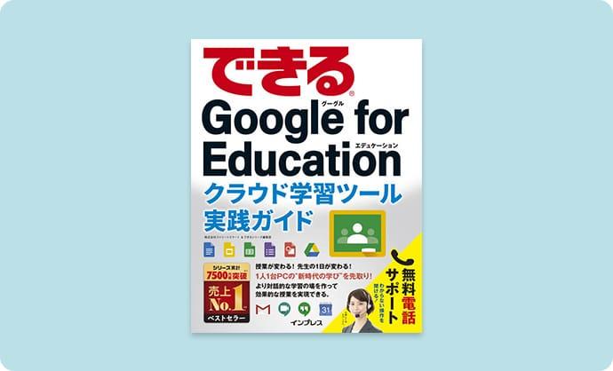 できる Google for Education クラウド学習ツール実践ガイド