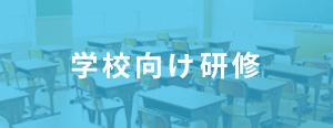 学校向け研修