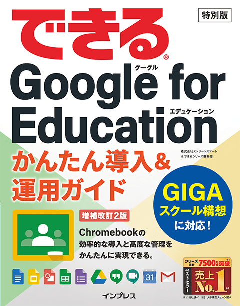できる Google for Education 特別冊子