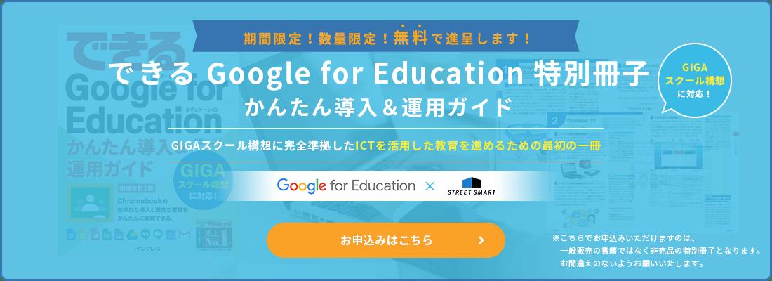 【期間限定!数量限定!無料で進呈します!】できる Google for Education 特別冊子