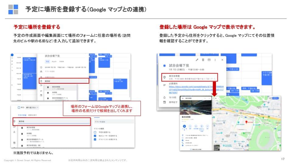 予定に場所を登録する( Google マップとの連携)