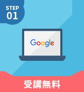01 Google ページから各資格レベルのトレーニングを受講