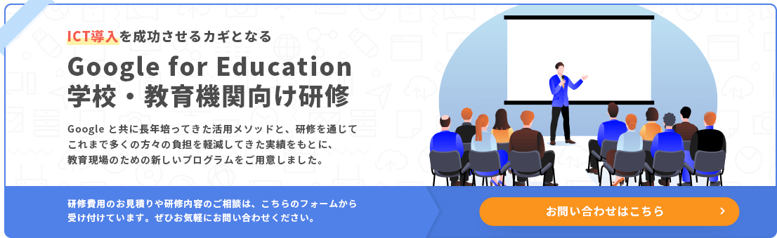 Google for Education 学校・教育機関向け研修|学校向け研修へのお問い合わせはこちら