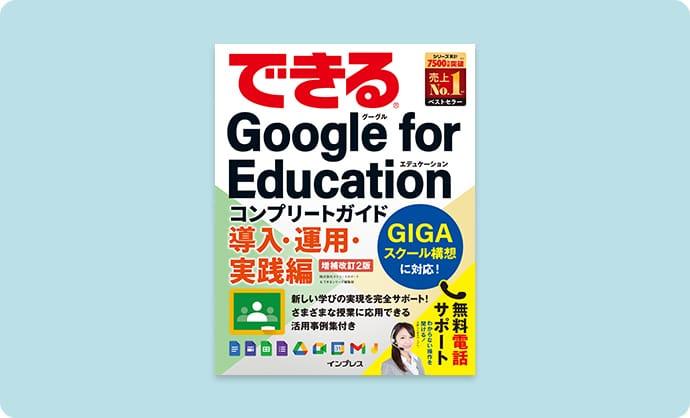 できる Google for Education コンプリートガイド 導入・運用・実践編