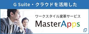 G Suite・クラウドを活用した ワークスタイル変革サービスMasterApps