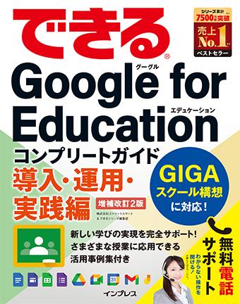 できる Google for Education 実践ガイド コンプリート版