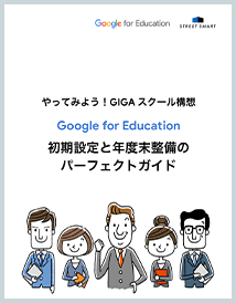 Google for Education<br>初期設定と年度末整備のパーフェクトガイド