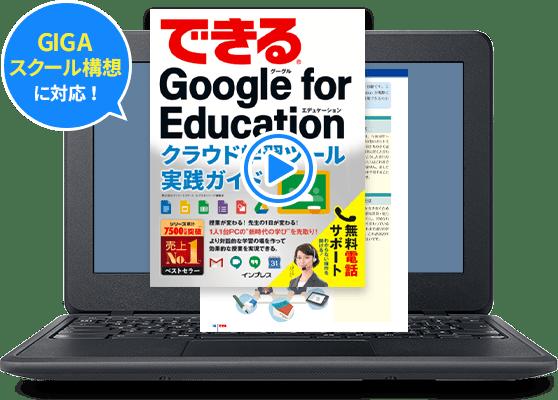 GIGAスクール構想に対応!