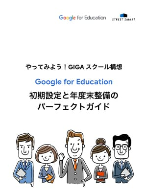 G Suite for Education 初期設定と管理のガイドブック