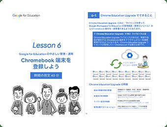 Chromebook 端末を登録しよう