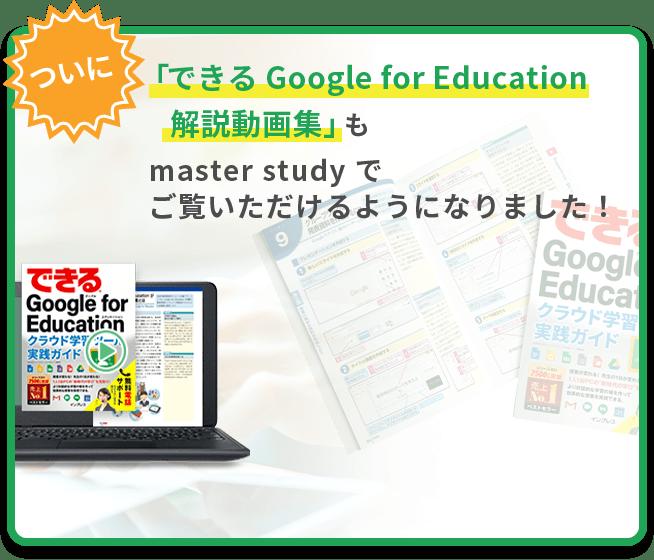 できるGoogle for Education