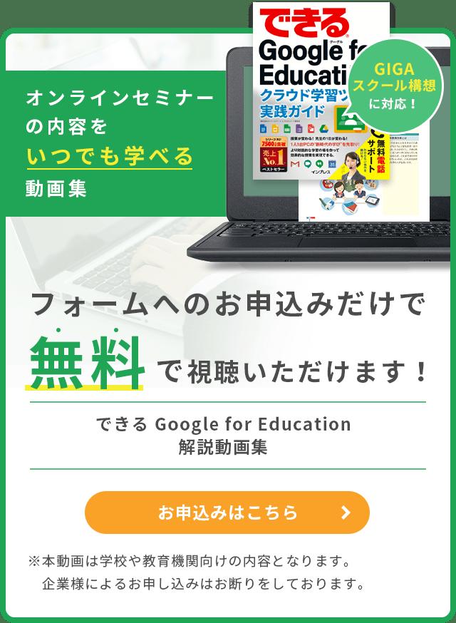 【無料登録でいつでも視聴可能!】できる Google for Education 解説動画集