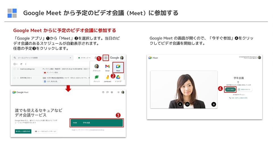 Google Meet から予定のビデオ会議( Meet )に参加する