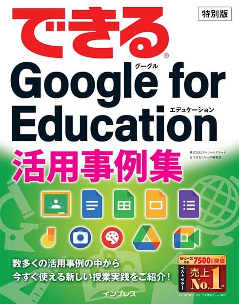 ベストセラー できるシリーズ「できる Google for Education 活用事例集 特別版」