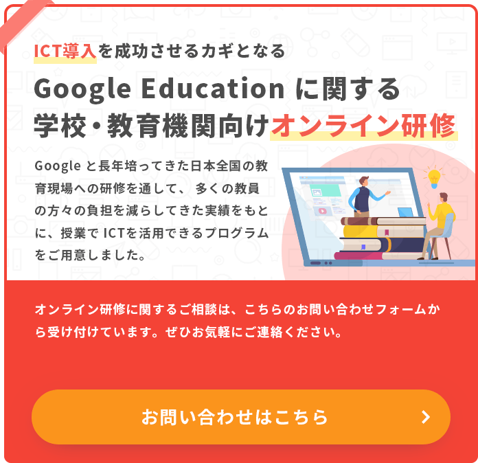 Google for Education 学校・教育機関向け研修|学校向け研修へのお問い合わせはこちら