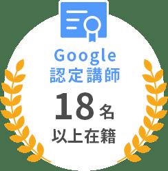 Google 認定講師15名以上在籍