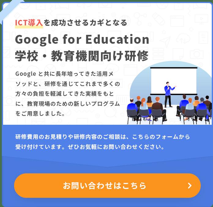 Google for Education 学校・教育機関向け研修 学校向け研修へのお問い合わせはこちら