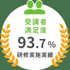 受講者満足度90.8%