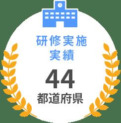 研修実績41都道府県