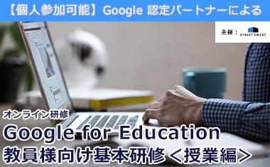 <個人参加可能><br>Google 認定パートナーによる <br>Google for Education 教員様向け基本研修<授業編>オンライン研修