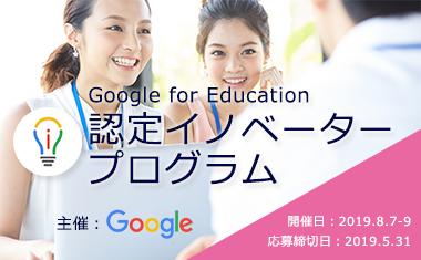 【イノベーションアカデミー】Google for Education 認定イノベータープログラム 2019 参加募集中