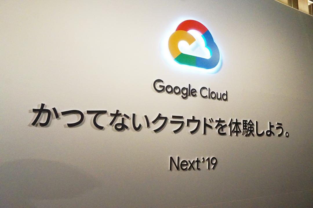 「Google Cloud Next '19 in Tokyo」にて開催されました「Education Around the World」にて弊社ストリートスマートは Google PD パートナーとしてハンズオンセッションに登壇いたしました