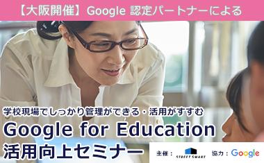 Google for Education 活用向上セミナー
