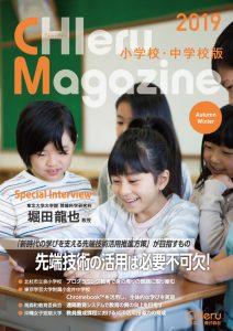 CHIeru Magazine(チエルマガジン)にストリートスマートが掲載されました