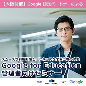 Google for Education 管理者向けセミナー