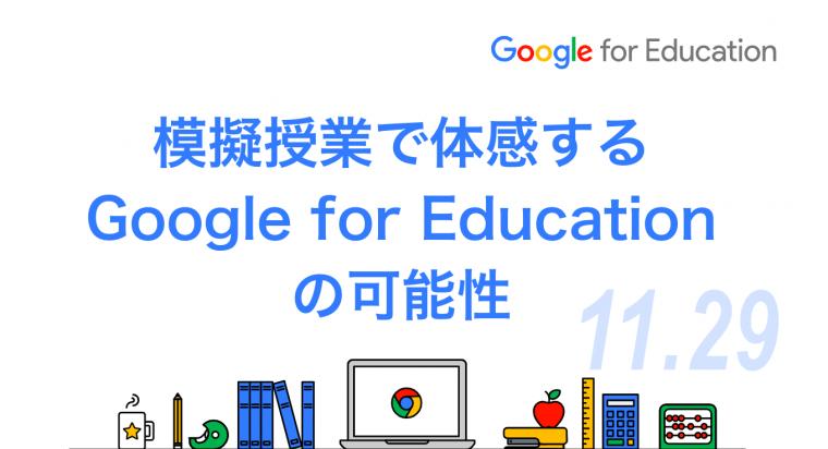 【レポート】模擬授業で体感するGoogle for Education の可能性