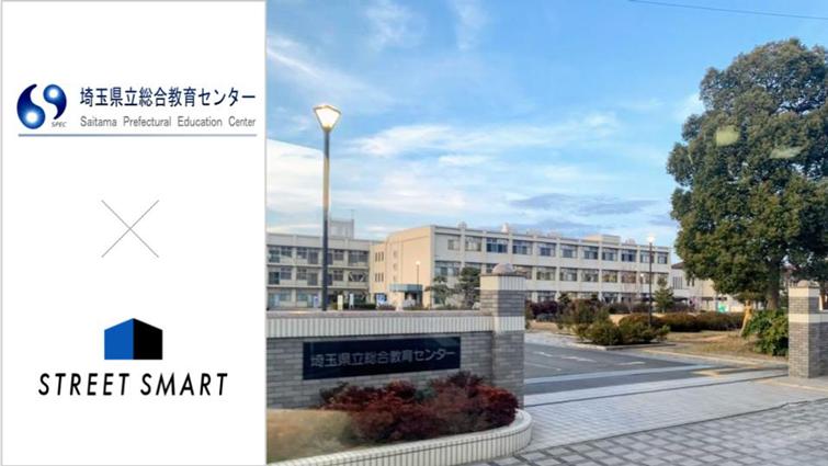 【レポート】埼玉県立総合教育センター所員の皆様へ G Suite 活用研修会(入門編・発展編)を行いました