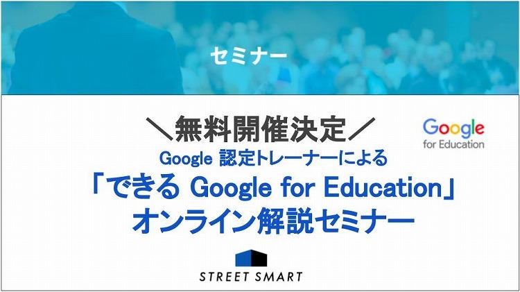 \無料開催決定!/ Google for Education を徹底解説する無料オンラインセミナーを開催いたします!(4/28 (火) より全14回)