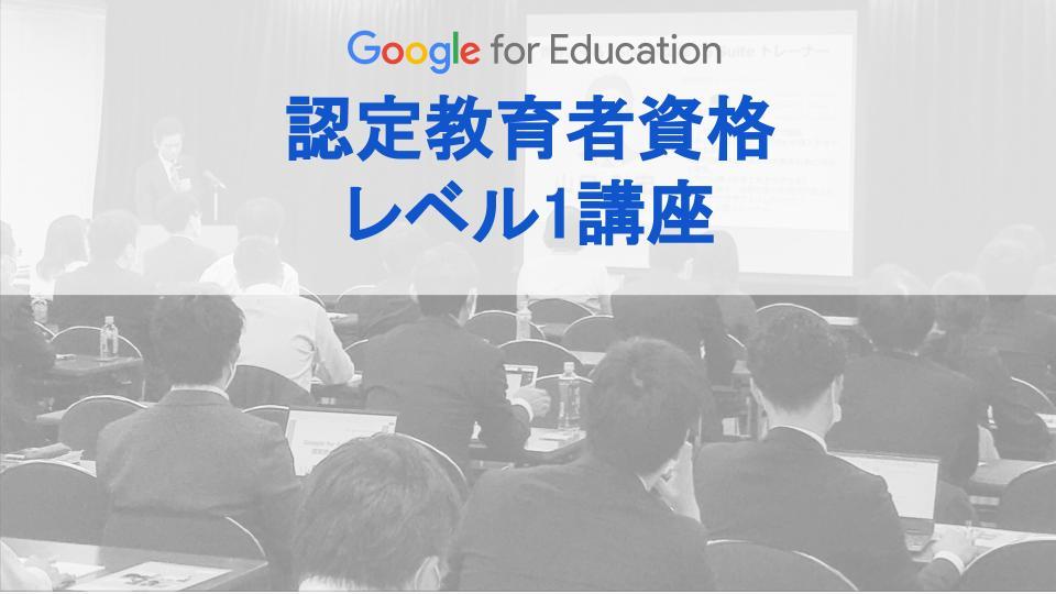 【レポート】NEC様・関係各社様に向けて、Google for Education 認定教育者資格レベル1講座を行いました