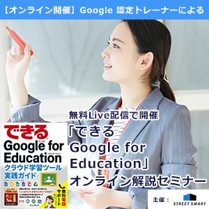 Google 認定トレーナーによる<br>「できる Google for Education」オンライン解説セミナー<br><無料開催>