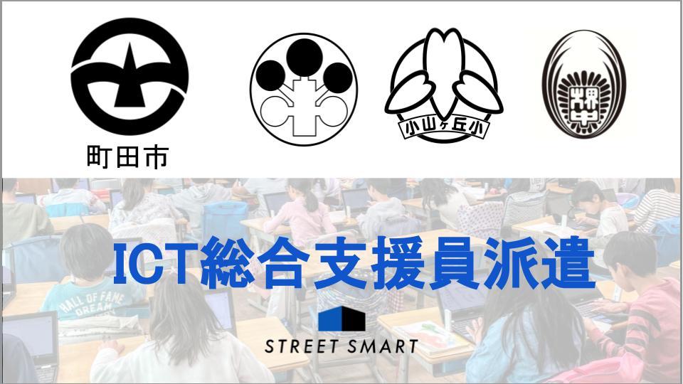 【Google 認定パートナー】町田市の小中学校3校に学校常駐型のICT総合支援員を派遣いたしました