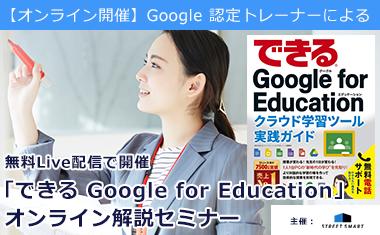 <アンコール企画><br>Google 認定パートナーによる <br>「できる Google for Education」オンライン解説セミナー<br><無料開催>