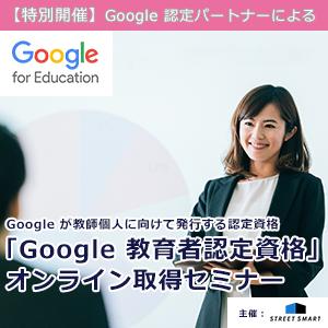 Google 認定トレーナーによる<br>「Google 教育者認定資格」オンライン取得セミナー