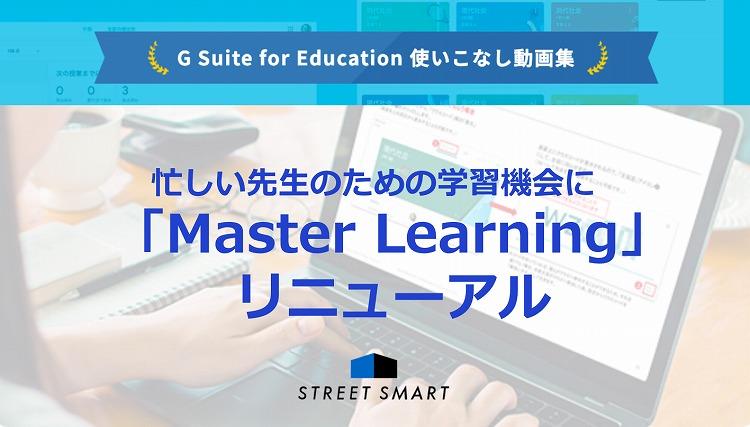"""「ICTツールを活用したいが学ぶ時間がない」そんな先生に最適な学習支援サイト """"Master Learning"""" が更にパワーアップ!"""