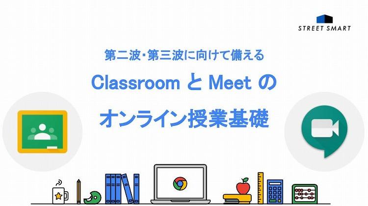 【第二波・第三波に備える vol.2】Google Classroom と Google Meet で叶えるオンライン授業基礎
