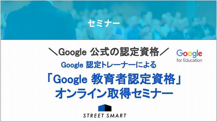 Google 公式の認定資格がオンラインで取得可能に!「Google 教育者認定資格」オンライン取得セミナー開催