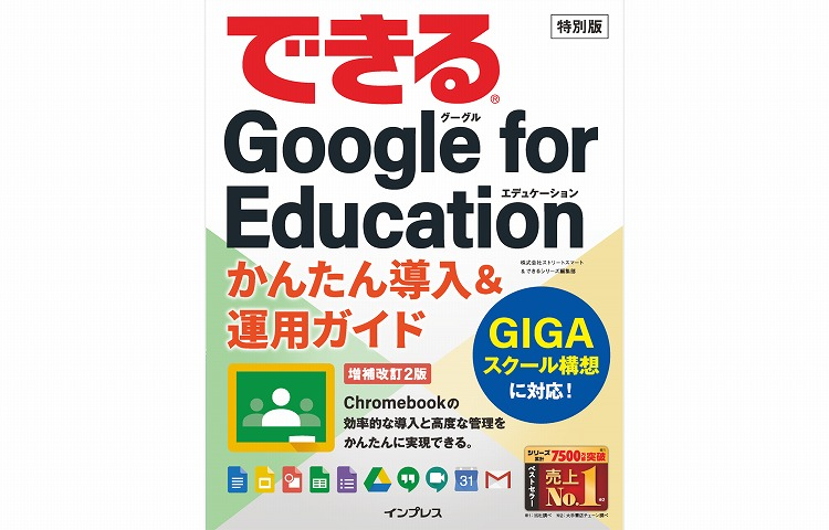 【完全無料】数量限定!「GIGAスクール構想実現ガイド」特別版を全国どこでもプレゼント!