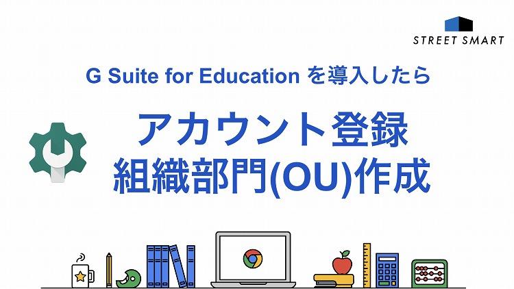 【GIGAスクール構想】G Suite for Education を導入したら管理者が最初にすべき2つの設定(アカウント登録 / 組織部門作成)