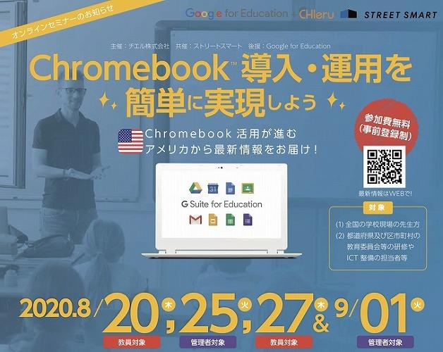【無料オンラインセミナー満員御礼!】「Chromebook 導入・運用を簡単に実現しよう」主催:チエル株式会社