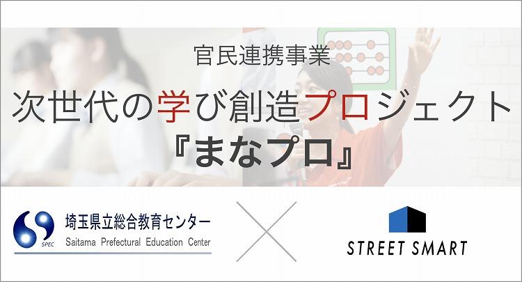 【官民連携事業】埼玉県立総合教育センター「次世代の学び創造プロジェクト」への参画が決定しました