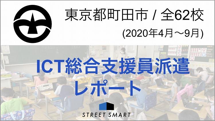 【GIGAスクール構想】町田市全62校へICT総合支援員派遣レポート(2020年4月〜9月)