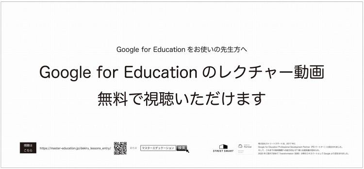 Google for Education のレクチャー動画を無料で視聴いただけます
