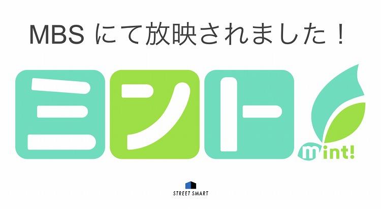毎日放送『ミント!』にて、導入支援を行なっている奈良県様の取り組みが放映されました!