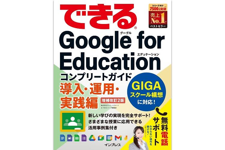 【12/17 (木) 発売決定!】「できる Google for Education コンプリートガイド導入・運用・実践編 増補改訂2版」を発売いたします